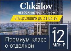 Chkalov — первый небоскреб на Садовом кольце! C отделкой от 12 млн рублей